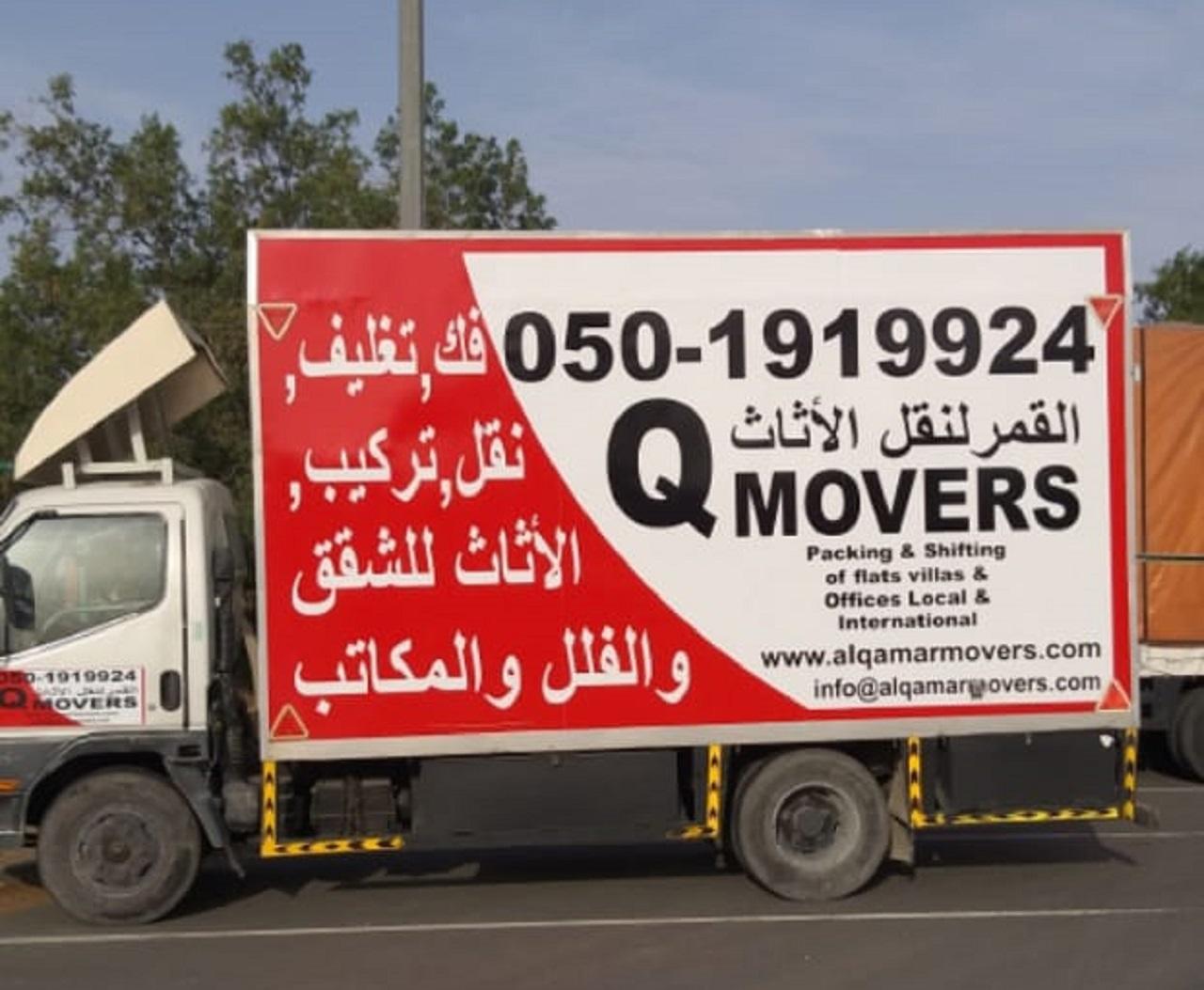 نقل عفش ابوظبي
