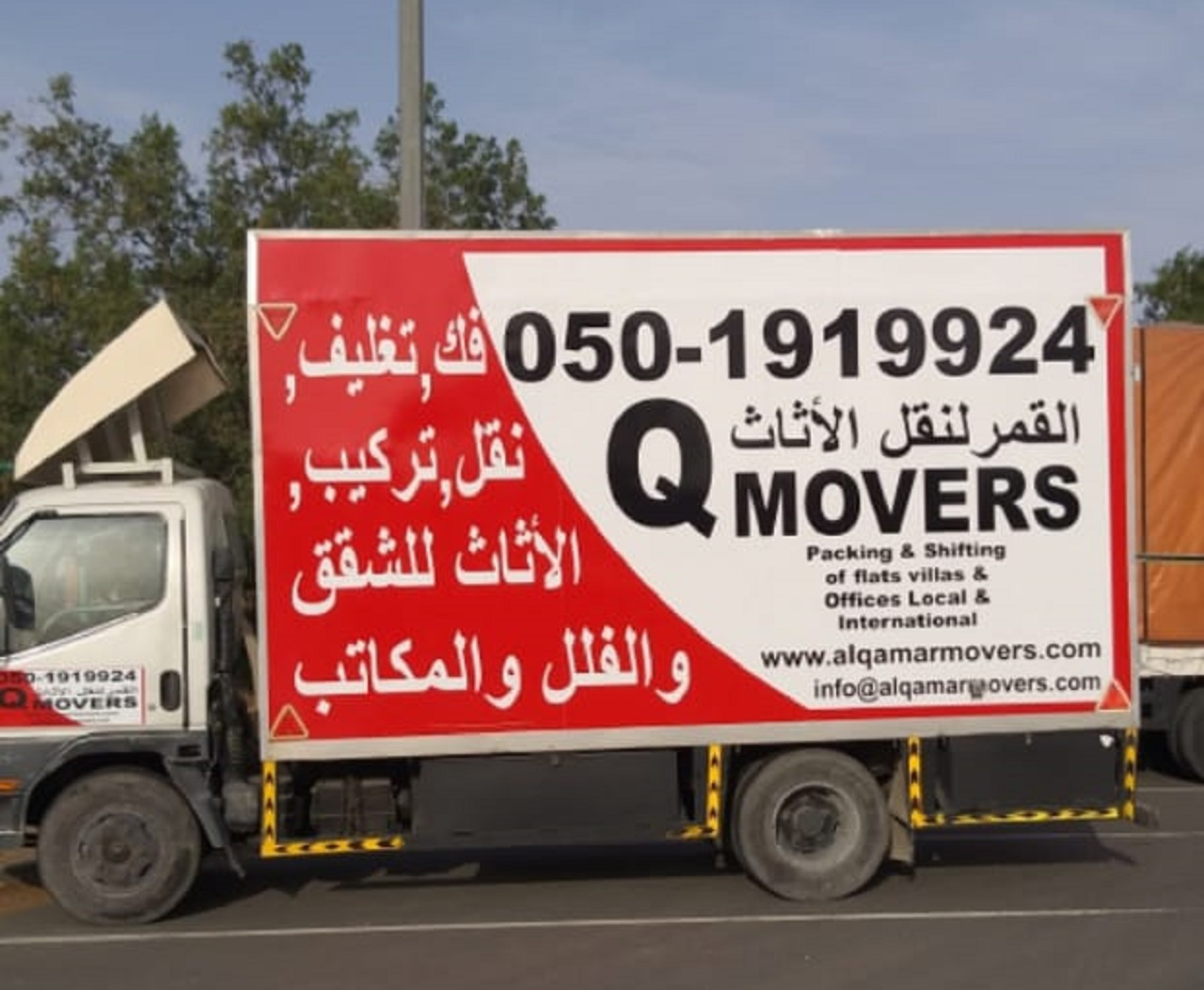 نقل اثاث في ابوظبي