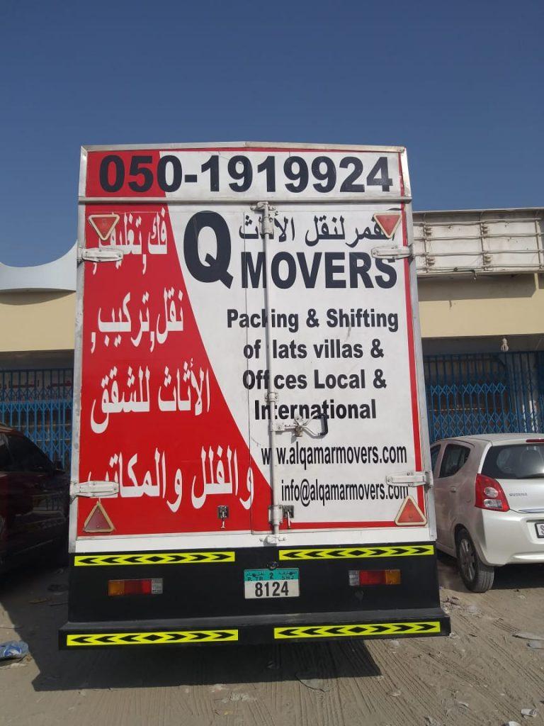 نقل اثاث في عجمان