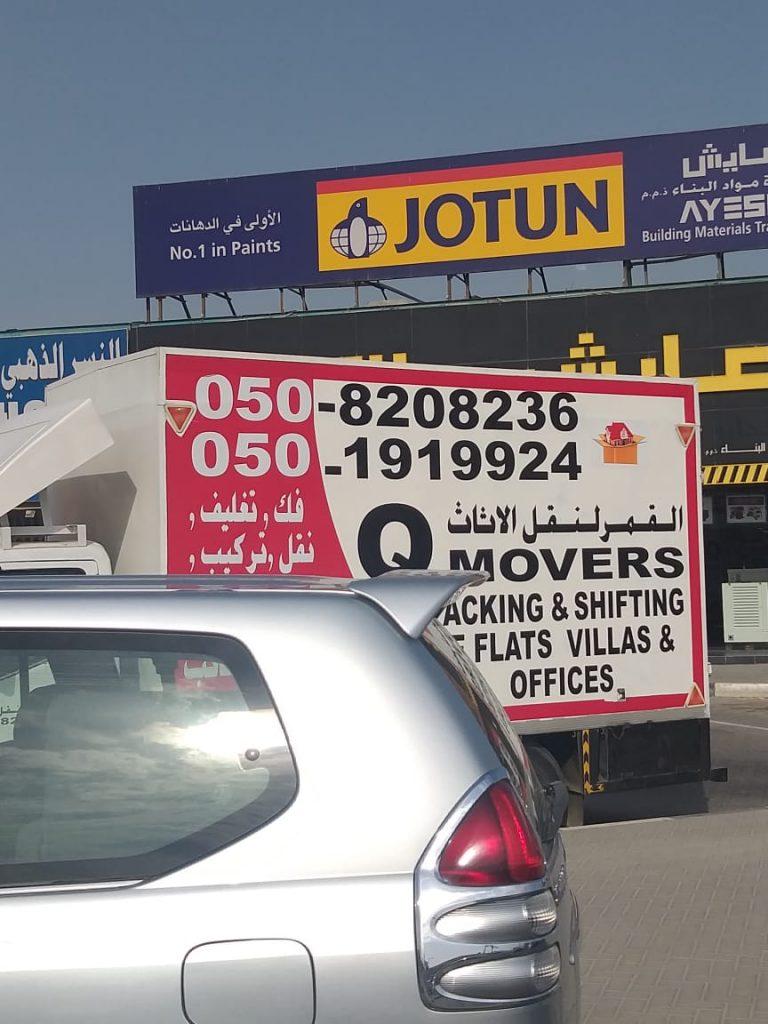 شركات نقل اثاث في الشارقه