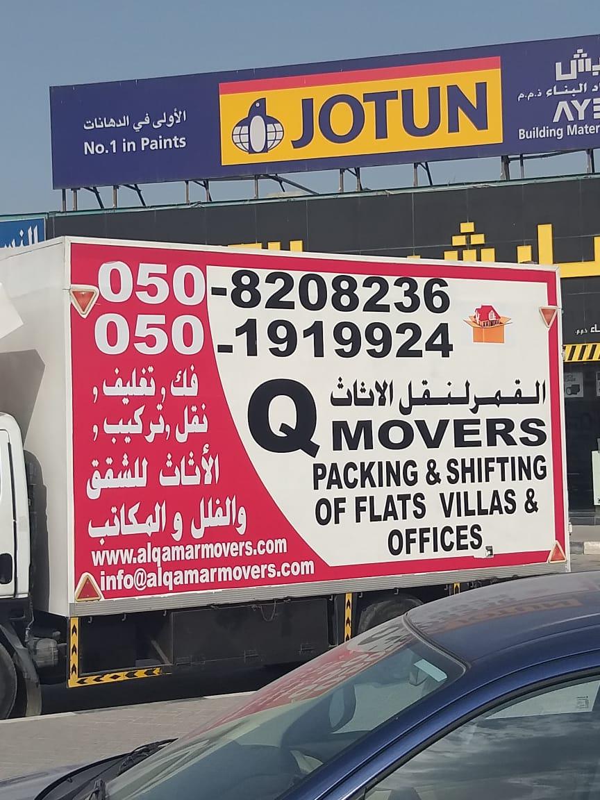شركات نقل اثاث في ابوظبي